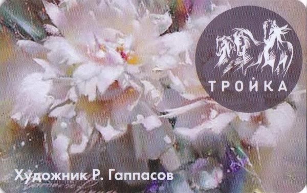 Карта Тройка 2019. Художник Р. Гаппасов. Пионы.