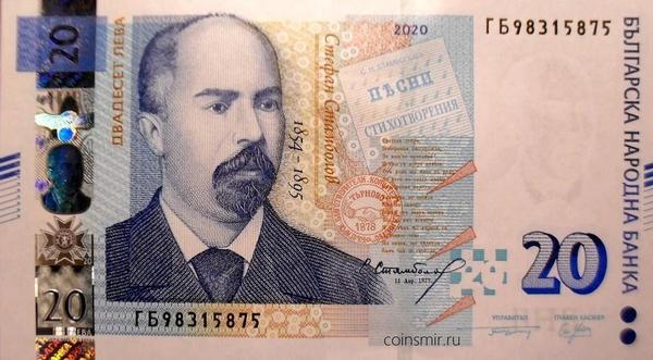 20 левов 2020 Болгария.