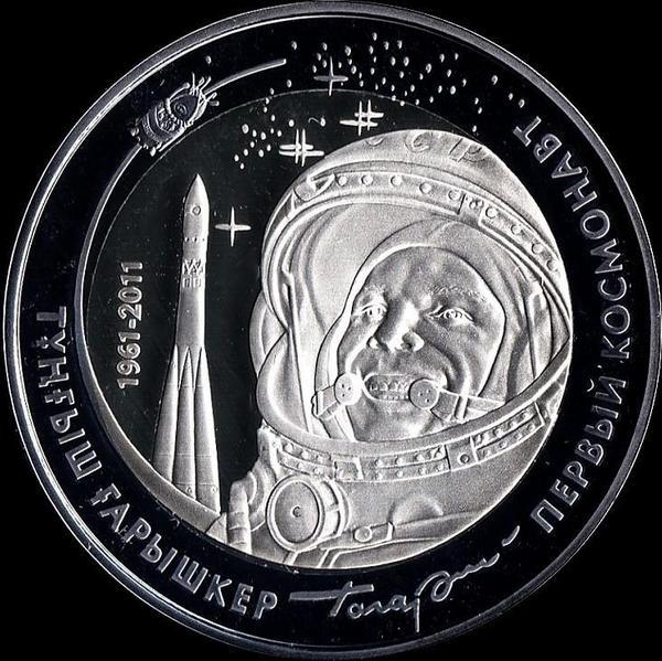 500 тенге 2011 Казахстан. Первый космонавт. Юрий Алексеевич Гагарин.