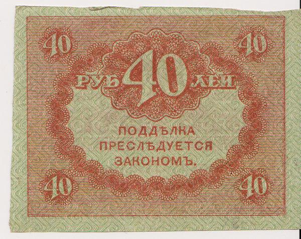 40 рублей 1917 Россия. Керенка.