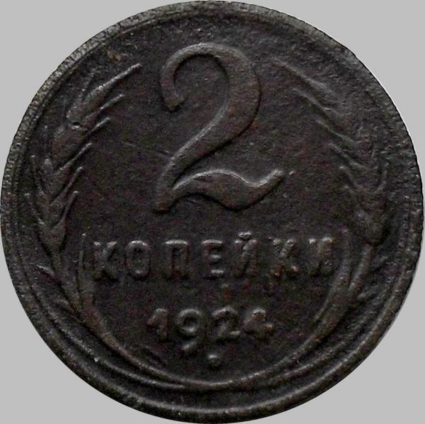 2 копейки 1924 СССР.