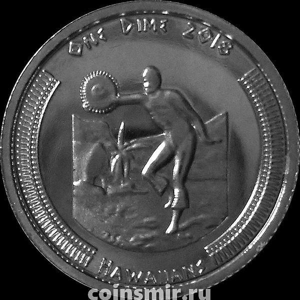 1 дайм (10 центов) 2018 Гавайцы.