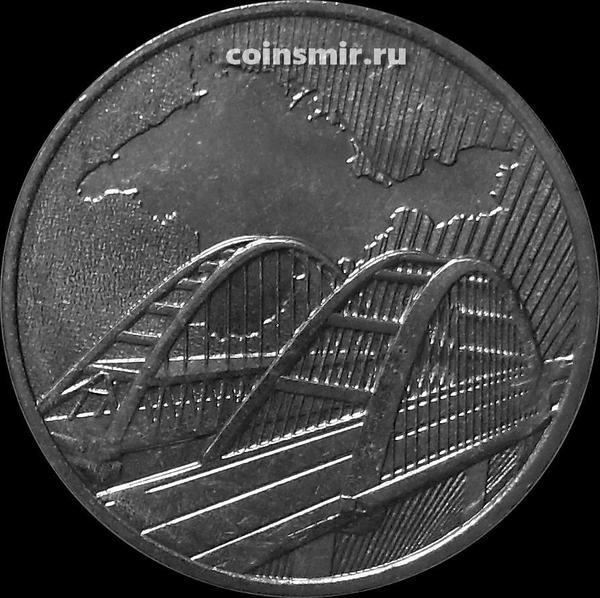 5 рублей 2019 ММД Россия. Крымский мост.