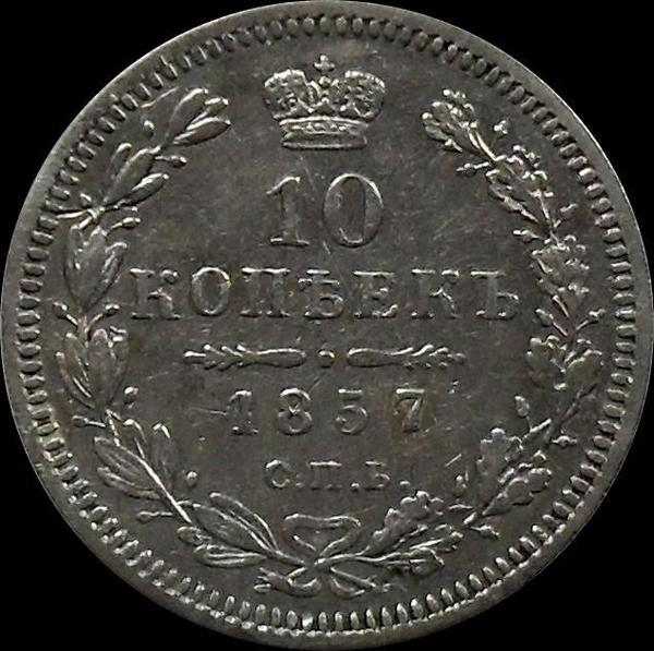 10 копеек 1857 СПБ ФБ Россия. Александр II. (1855-1881)