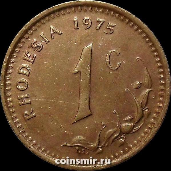 1 цент 1975 Родезия.