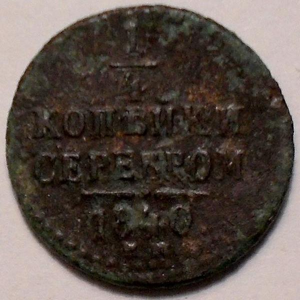 1/4 копейки серебром (полушка) 1840 Россия. Николай I. (1825-1855)