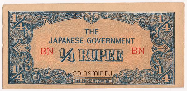 1/4 рупии 1942 Бирма (Японская оккупация).