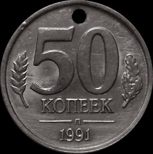 50 копеек 1991 Л СССР. ГКЧП. Дефект.