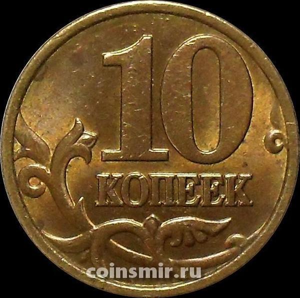 10 копеек 1998 с-п Россия.