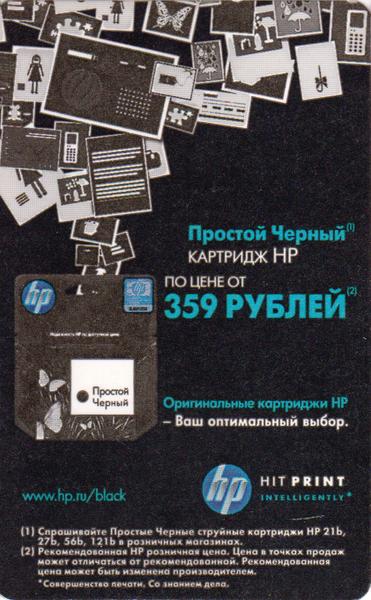 Проездной билет метро 2011 Картридж HP по цене от 359 рублей.