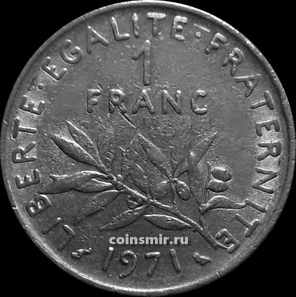 1 франк 1971 Франция.
