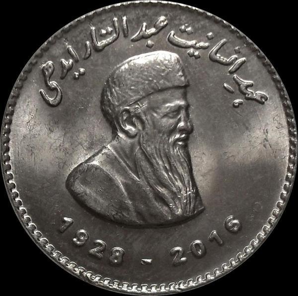50 рупий 2016 Пакистан. Абдул Саттар Эдхи.