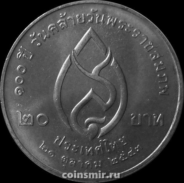 20 бат 2000 Таиланд. 100 лет со дня рождения Принцессы-матери.