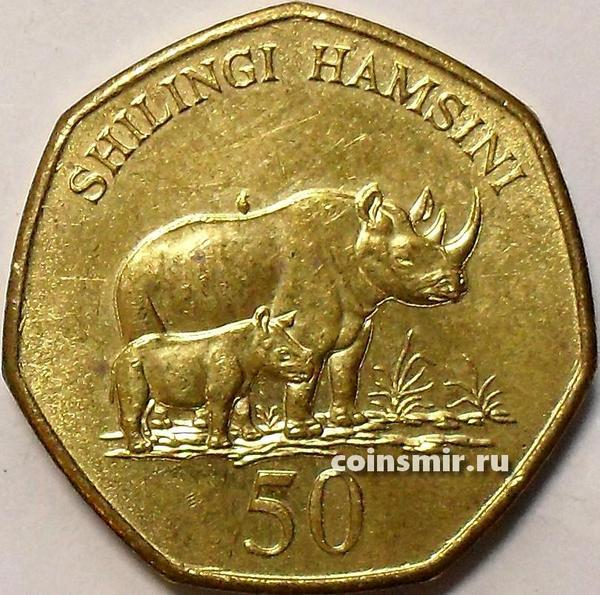 50 шиллингов 2015 Танзания. Носороги. XF.