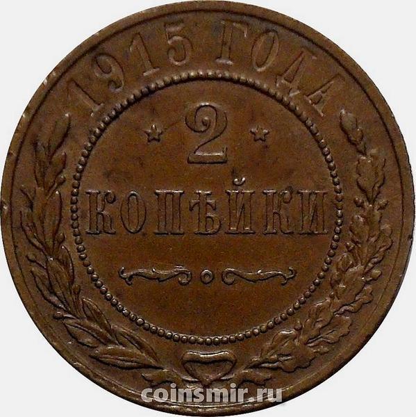 2 копейки 1915 Россия. Николай II. (1894-1917)
