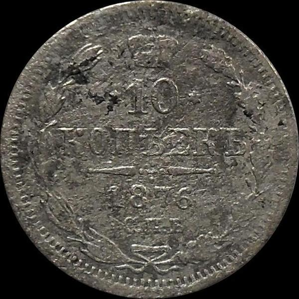 10 копеек 1876 СПБ НI Россия. Александр II. (1855-1881)