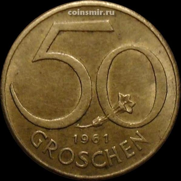50 грошей 1961 Австрия.
