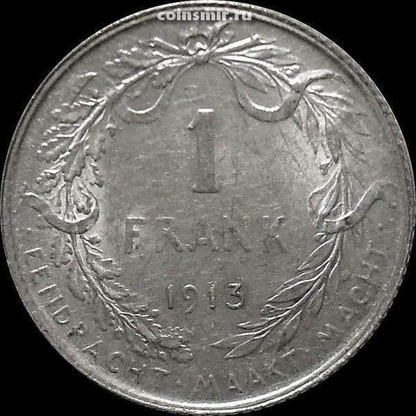 1 франк 1913 Бельгия. Der Belgen.