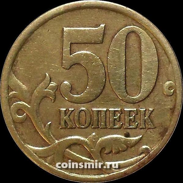 50 копеек 1997 С-П Россия.