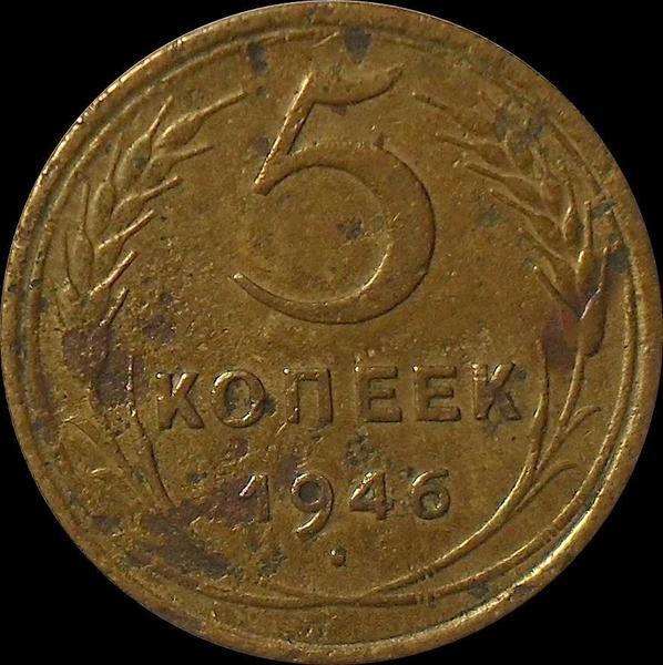 5 копеек 1946 СССР.(1)