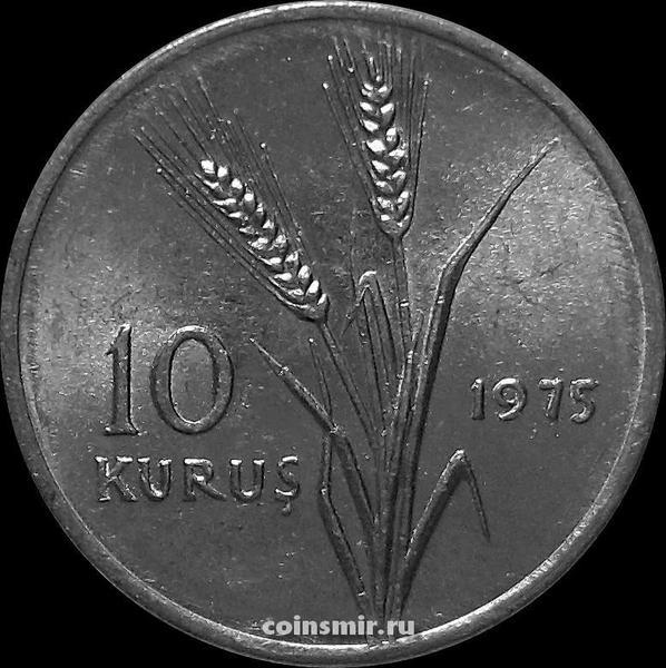 10 куруш 1975 Турция. ФАО.