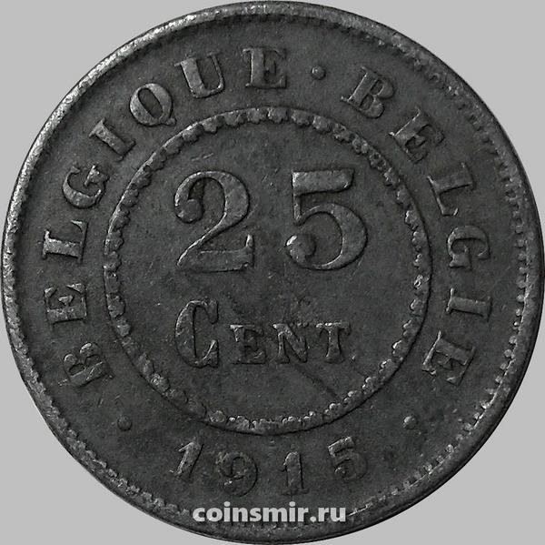 25 сантимов 1915 Бельгия.
