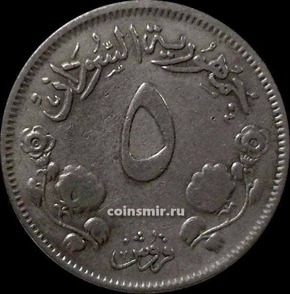 5 гирш 1956 Судан.