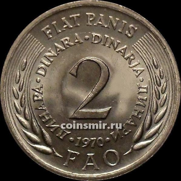 2 динара 1970 Югославия. ФАО.