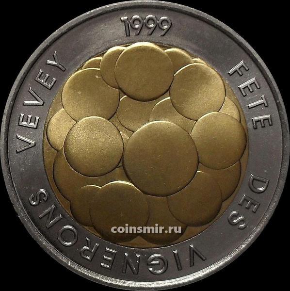 5 франков 1999 Швейцария. Винный фестиваль.