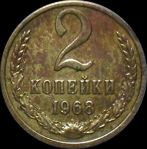 2 копейки 1968 СССР.