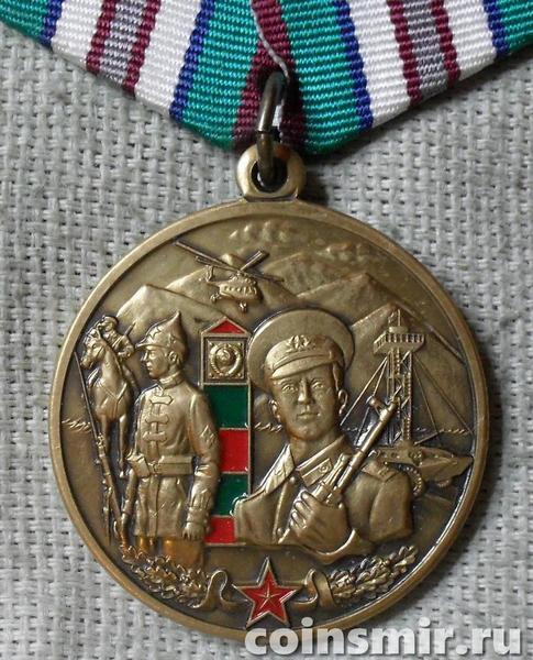 Памятная медаль 41-й пограничный отряд в/ч 2062. 90 лет.