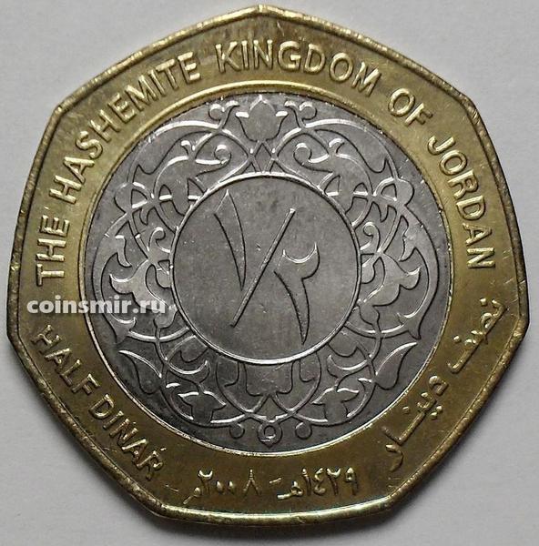 1/2 динара 2008 Иордания.