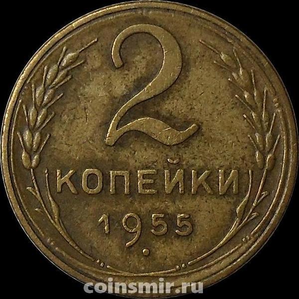 2 копейки 1955 СССР.  1