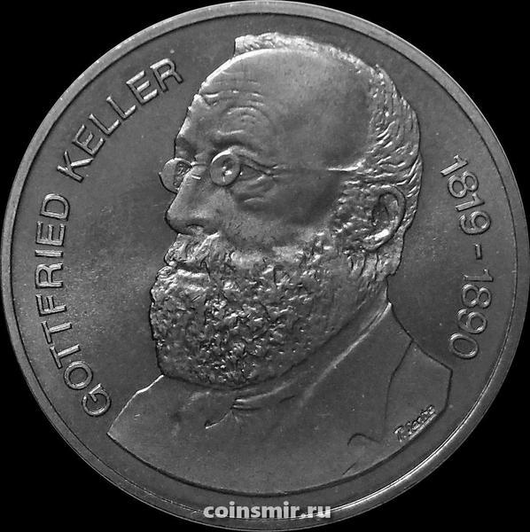 5 франков 1990 Швейцария. Готфрид Келлер.