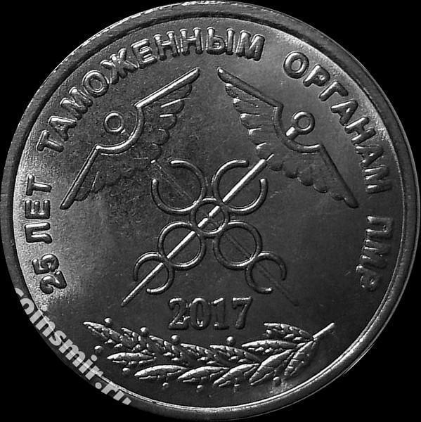 1 рубль 2017 Приднестровье. 25 лет таможенным органам ПМР.