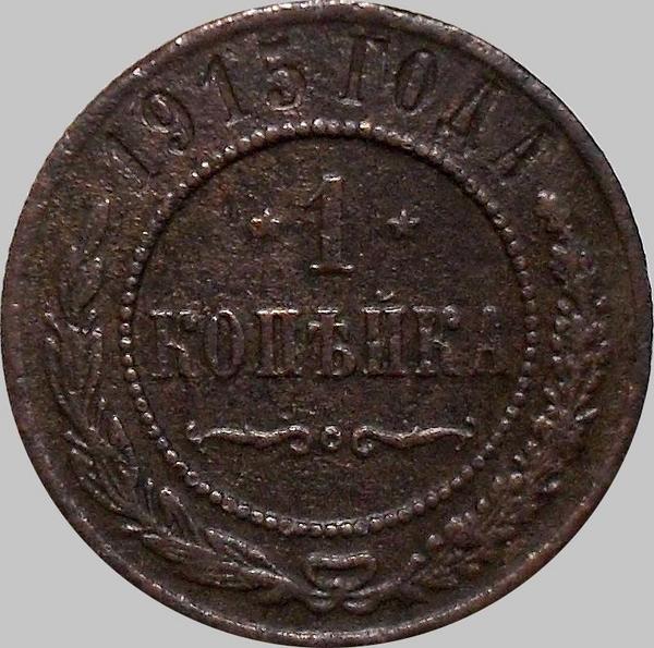 1 копейка 1915 Россия.