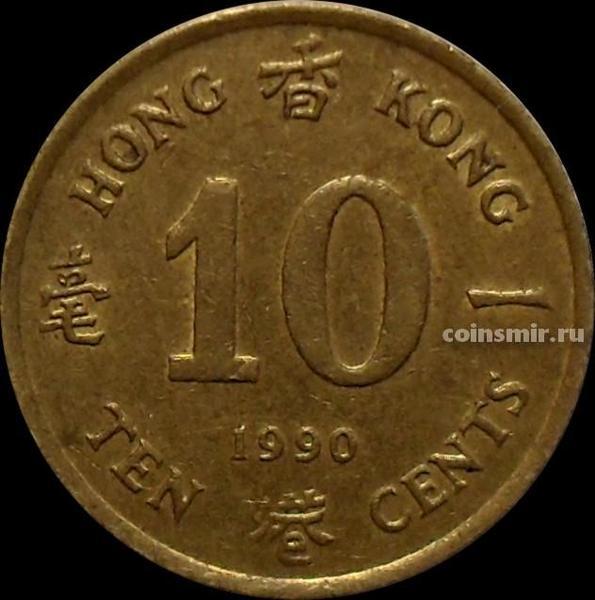10 центов 1990 Гонконг.