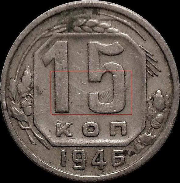 15 копеек 1946 СССР. Брак. Соударение штемпеля.
