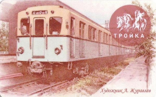 Карта Тройка 2020. Художник А. Журавлев. Поезд метро.