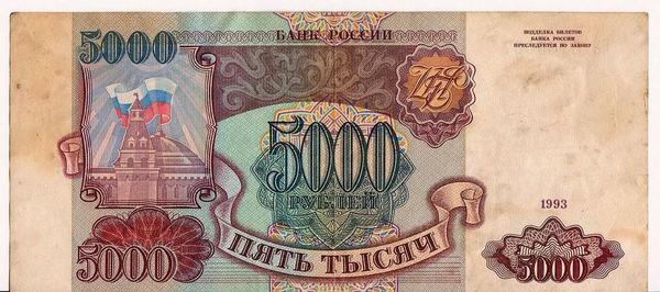5000 рублей 1993 Россия. Без модификации.