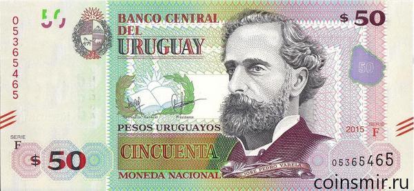 50 песо 2015 Уругвай.
