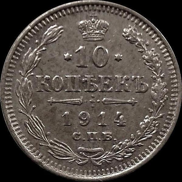 10 копеек 1914 СПБ ВС Россия. Николай II. (1894-1917) (1)