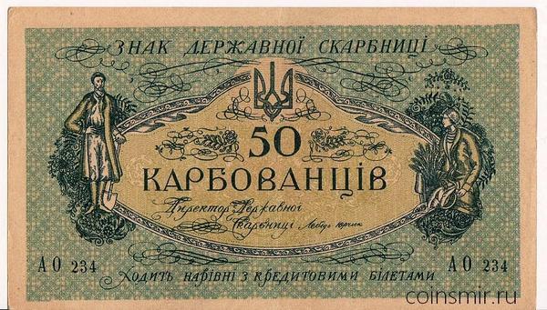 50 карбованцев 1918 Украина.