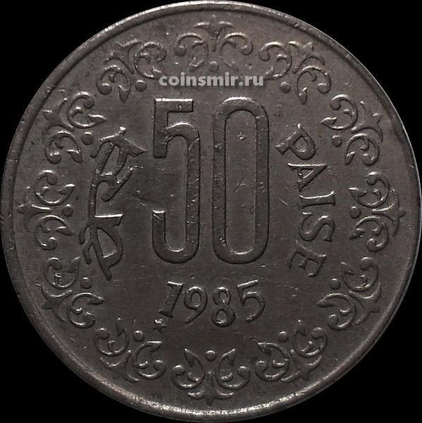 50 пайс 1985 Индия. Звезда под первой цифрой года-Тэджон, Южная Корея.