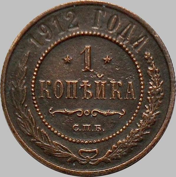 1 копейка 1912 СПБ Россия.