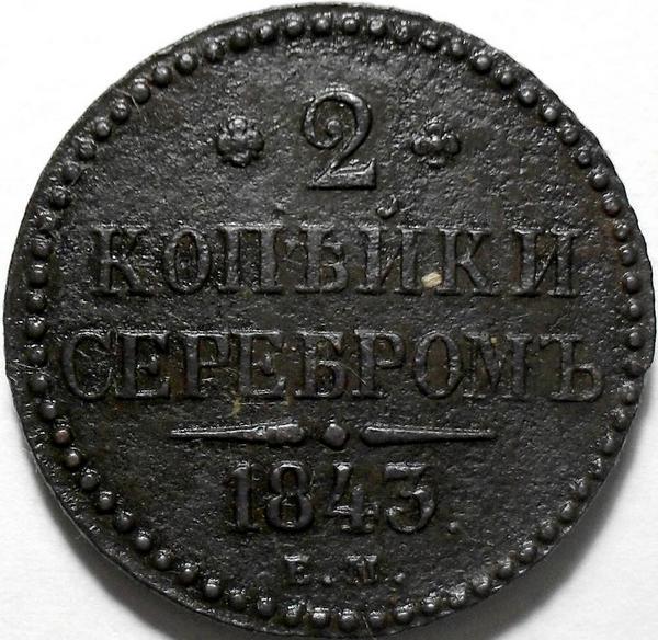 2 копейки серебром 1843 ЕМ Россия. Николай I.