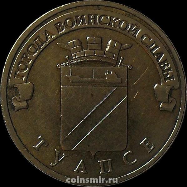 10 рублей 2012 Россия. Туапсе. VF