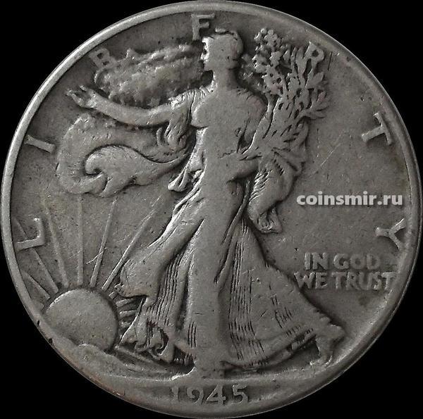 1/2 доллара 1945 США. Шагающая Свобода.