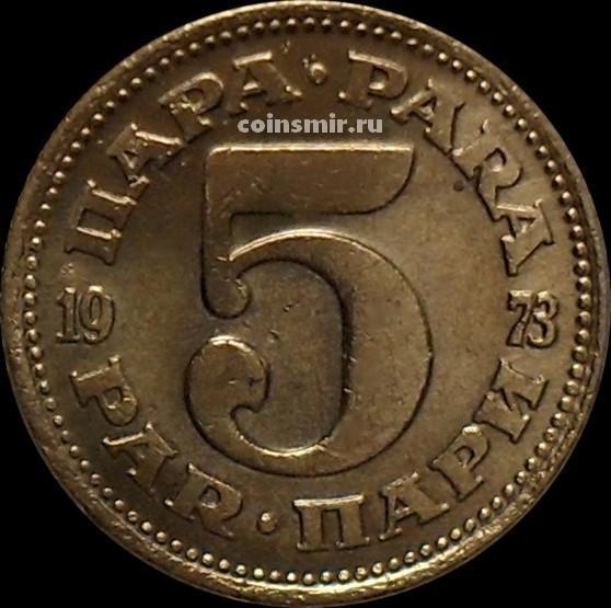 5 пар 1973 Югославия.