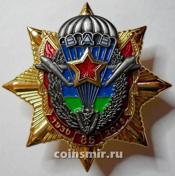 Знак 85 лет  ВДВ.